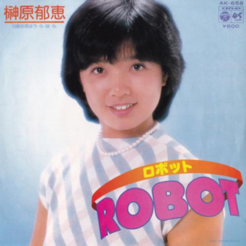 アイドル 榊原郁恵3