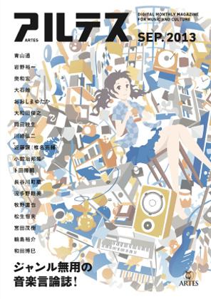 artes_cover_201309
