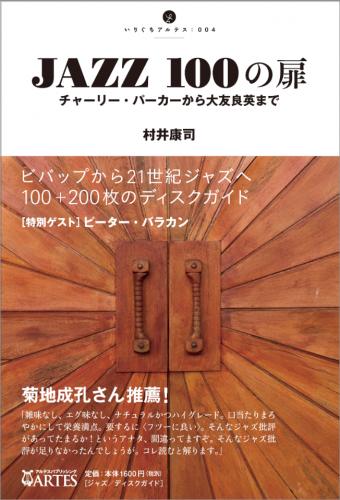 JAZZ 100の扉