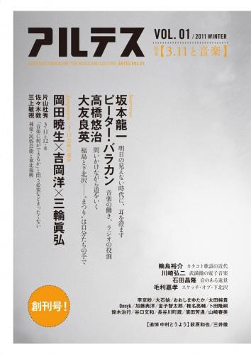 『アルテス VOL.01 2011 WINTER』特集〈3.11と音楽〉