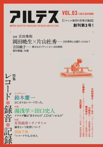 『アルテス VOL.03 2012 AUTUMN』特集〈追悼吉田秀和〉〈レコード・録音・記録〉