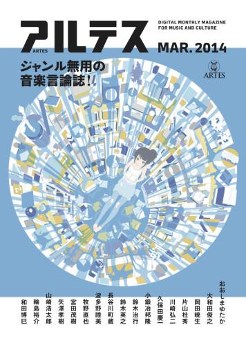 ARTES1403-COVER_FIX
