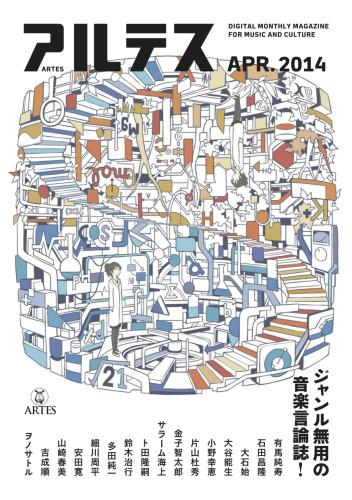 ARTES1404-COVER_0430