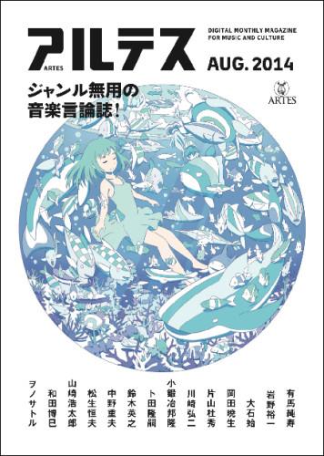 ARTES1408-COVER0802
