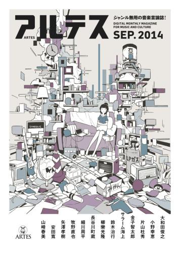 ARTES1409-COVER_FIX