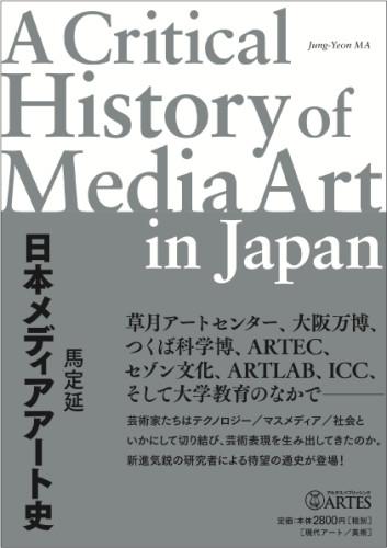 日本メディアアート史 馬 定延 著 2014年12月20日発売 アルテスパブリッシング刊